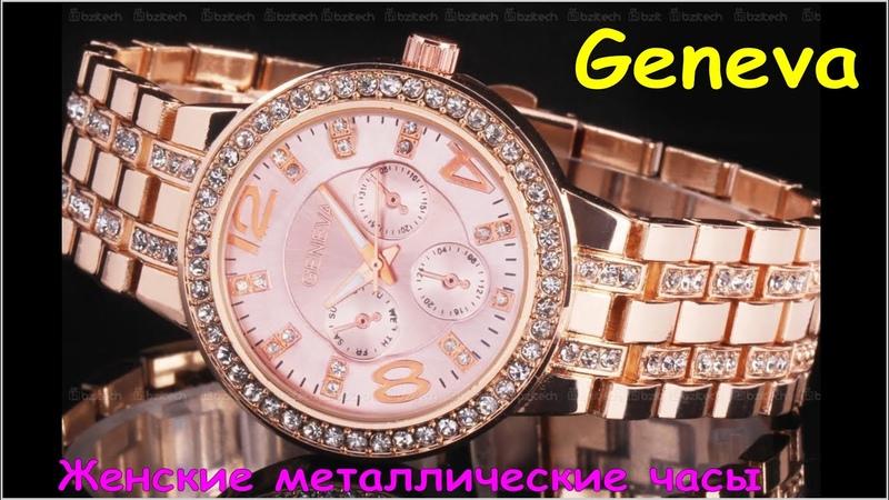 Нежные и стильные часики с кристаллами Женева с Aliexpress. Geneva watch.
