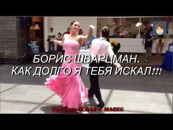 Очень Красивая Песня КАК ДОЛГО Я ТЕБЯ ИСКАЛ БОРИС ШВАРЦМАН.