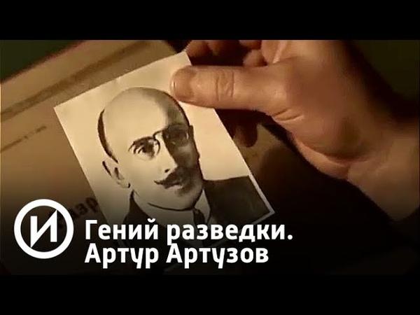 Гений разведки. Артур Артузов | Телеканал История