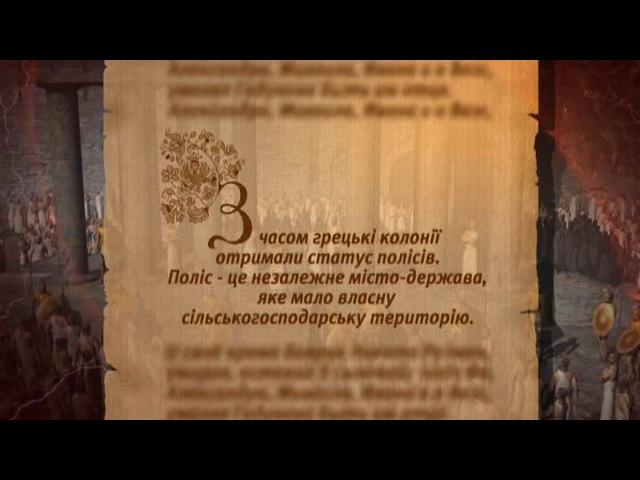 История Украины. Серия 2. Античні міста-держави