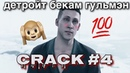 Crack: detroit become russki rep 4