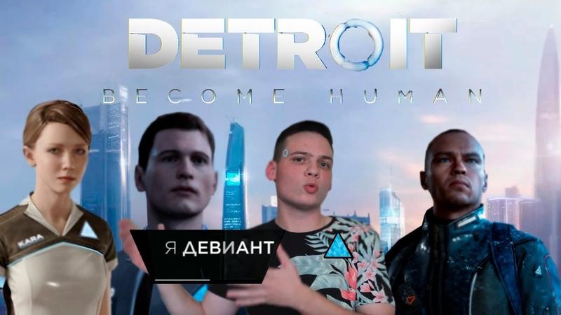 Андроиды ретарды в Detroite часть 1