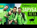 Delivery club. Как обогнать Яндекс. Гонки на выживание