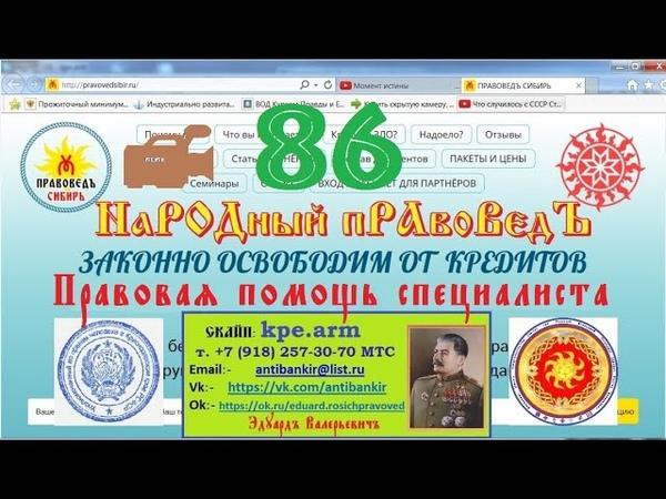 НаРодный пРАвоВедъ КОНсультируетъ 86/14.12.18. Перехват управления судебным процессом.