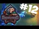 ПРИКУПИЛ ВИНО ДЛЯ ГЭРРИ | Graveyard Keeper прохождение 12