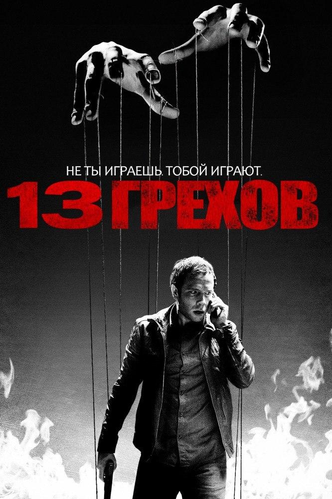 13 грехов [2014]