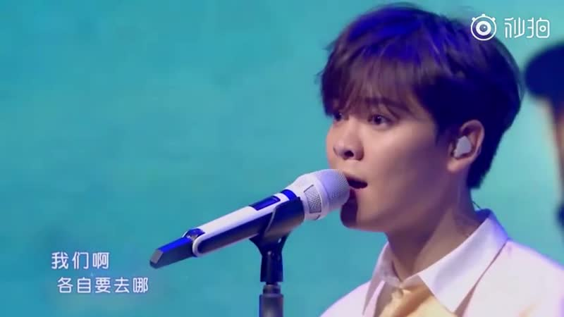 You Changjing 尤长靖 of Nine Percent Crystal Sky Of Yesterday 昨日青空 live