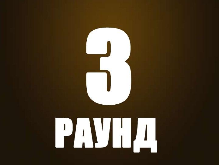 Битва Дворовых Спортсменов 2013: Раунд №3