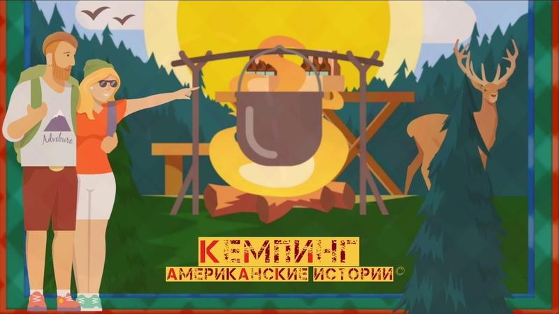 Quest-Stories ТЕКСТОВЫЙ КВЕСТ-1 (Кемпинг)