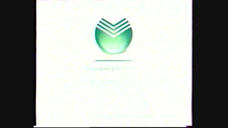 Окончание программы Вести-Москва, реклама, заставка Местное время и анонсы (Россия, 18 марта 2006)