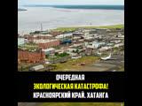 Предотвратим экологическую катастрофу в Красноярском крае!