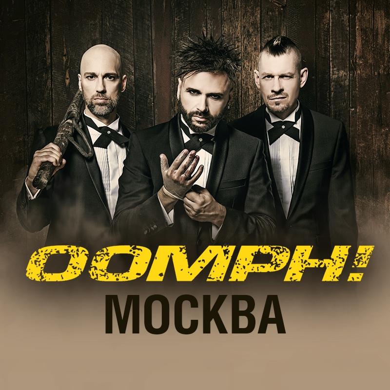 Афиша Москва Oomph! / 5.10.2019 / Москва