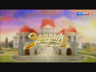 Золушка. Музыкальный фильм-сказка - 31.12.2018
