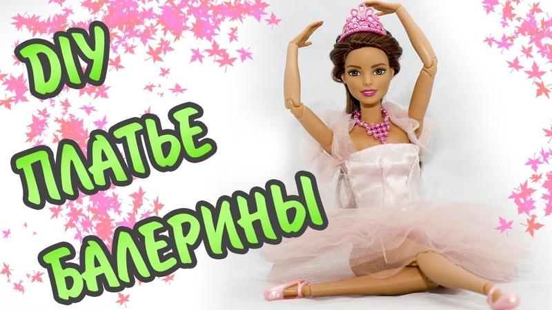 DIY Как сшить платье балерины для куклы Барби своими руками