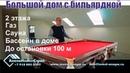 Продается двухэтажный газифицированный дом 220 кв м с бильярдной в ст Гостагаевская.