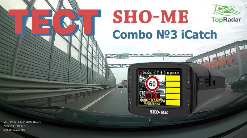 ОБЗОР Sho-Me Combo №3 iCatch   Видеорегистратор с радар-детектором - пример записи, тест радара