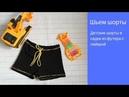 Как сшить очень простые детские шорты из футера с лайкрой