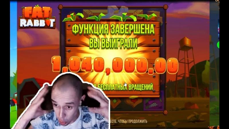 ЛЯМ рублей по MAX BET в слоте FAT RABBIT | ЕЖЕДНЕВНЫЕ ЗАНОСЫ В ЛИЦЕНЗИОННОМ КАЗИНО