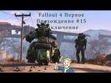 Fallout 4 Первое Прохождение #15 Заключение