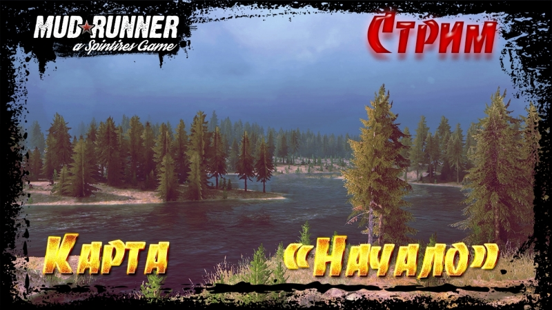 🔴Стрим SpinTires: MudRunner Карта «Начало»