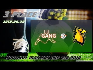 Football Masters Silver CUP 6x6 LuGanG v/s Феникс (Матч за 3 место).1080p. 2018.09.30