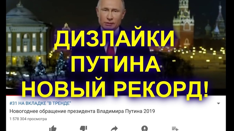 Дед, вали на пенсию. Скандальное видео поздравления Путина удалено из-за комментариев