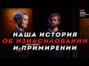 НАША ИСТОРИЯ ОБ ИЗНАСИЛОВАНИИ И ПРИМИРЕНИИ Тордис Эльва Том Стрэнджер TED на русском