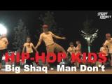 Hip-Hop Kids | Big Shaq - Man Don't Dance | ШКОЛА ТАНЦЕВ STREET PROJECT | ВОЛЖСКИЙ