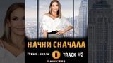 Фильм НАЧНИ СНАЧАЛА музыка OST #2 ZZ Ward - Hold On (Second Act 2019)