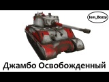 Sherman Jumbo - Джамбо Освобожденный