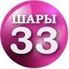 Гелиевые шары шарики во Владимире|ВашПраздник33