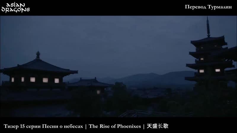 [ТИЗЕР 15 серии] Песнь о небесах | The Rise of Phoenixes | 天盛长歌