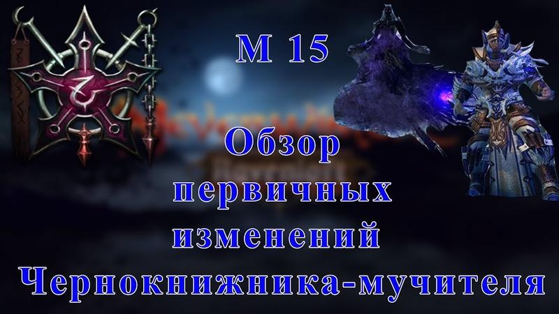 Neverwinter M15 обзор изменений Чернокнижника мучителя!