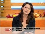 Анжелика Вольская. О себе, о героине сериала