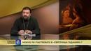 Прот.Андрей Ткачёв Можно ли участвовать в «святочных гаданиях»