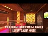 Роскошные панорамные сауны Luxury Sauna House
