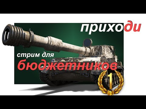 стрим для бюджетников world_of_tanks