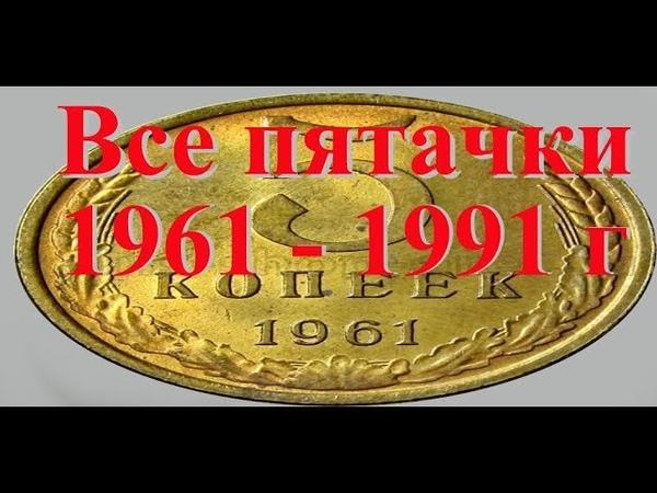 Стоимость всех монет 5 копеек СССР 1961 1991 г Быстрый и удобный просмотр
