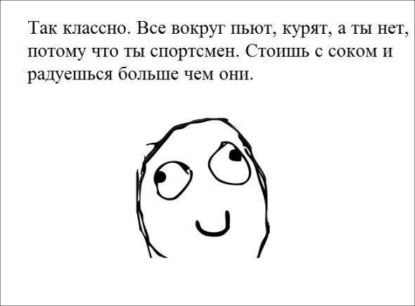 у всех любовь , а я опять на тренировки:) | ВКонтакте