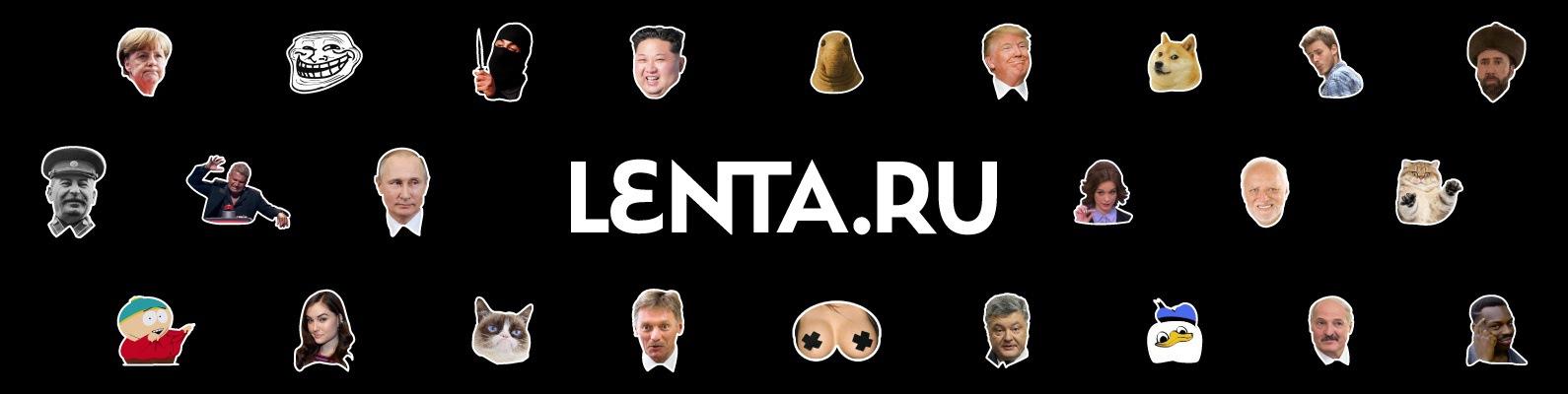 Картинки по запросу lenta.ru