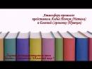 Ролик Будем знакомы - встреча - диалог от 8 сентября 2018 года