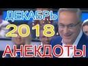 АНЕКДОТЫ НОРКИНА Место встречи за ДЕКАБРЬ 2018