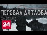 Перевал Дятлова. Конец истории. Документальный фильм - Россия 24