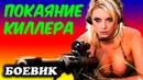 СУПЕР БОЕВИК 2018 Покаяние киллера русские фильмы новинки