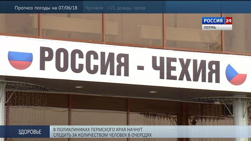Пермь. Вести Спорт 06.06.2018