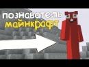 Познаватель троллит школьника в Minecraft Анти грифер шоу