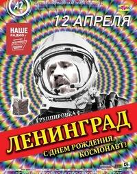 ЛЕНИНГРАД 12 АПРЕЛЯ- БАС ТУР МИНСК-ПИТЕР