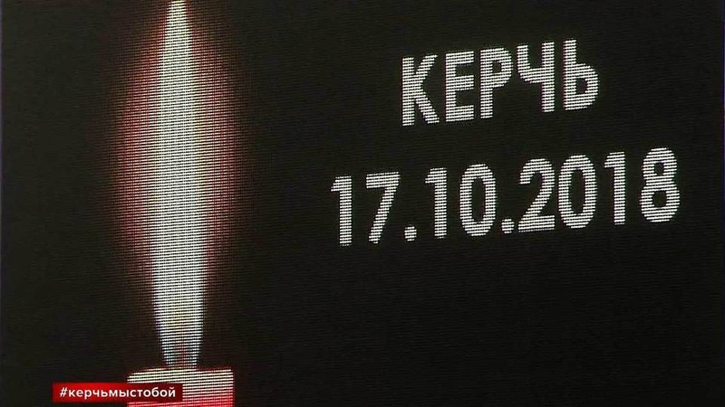 Десятки тысяч человек пришли проститься спогибшими вКерченском политехническом колледже