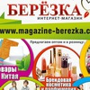 "магазин ""БЕРЕЗКА"" Мариуполь"