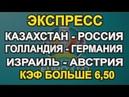 КАЗАХСТАН - РОССИЯ | ГОЛЛАНДИЯ - ГЕРМАНИЯ | ИЗРАИЛЬ - АВСТРИЯ | ПРОГНОЗ